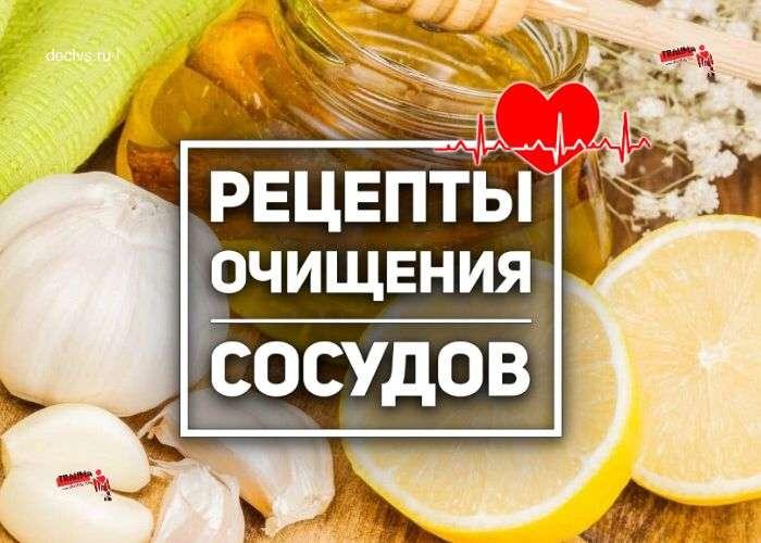 рецепты очищения сосудов
