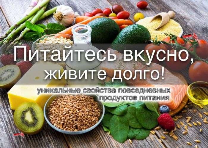 питайтесь вкусно живите долго