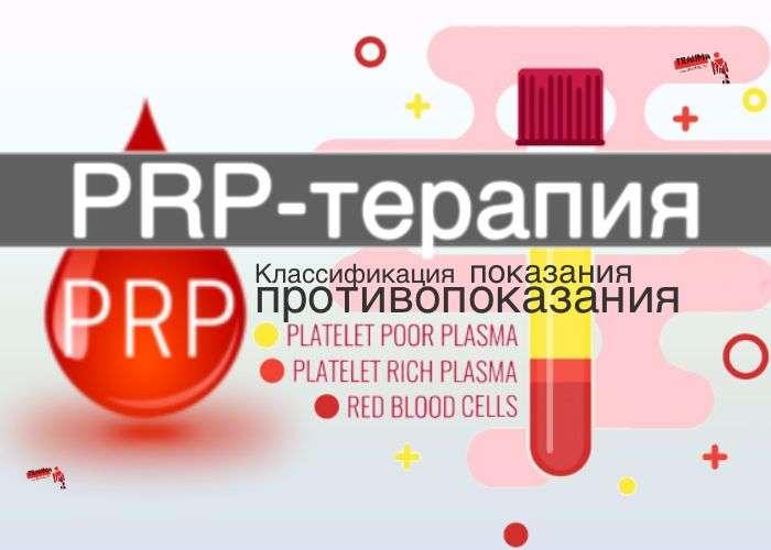 PRP-терапия: классификация, показания, противопоказания, преимущества и недостатки
