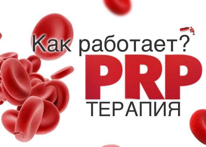 PRP - терапия: определение, показания, биологические эффекты