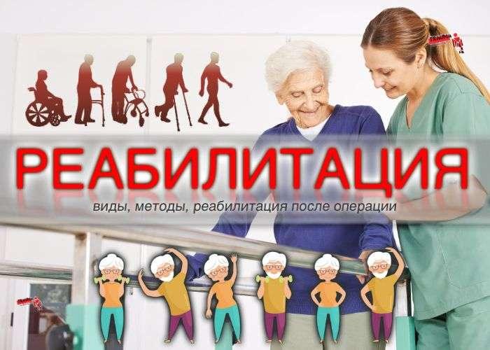 Реабилитация пациентов после операции, инвалидов, программа