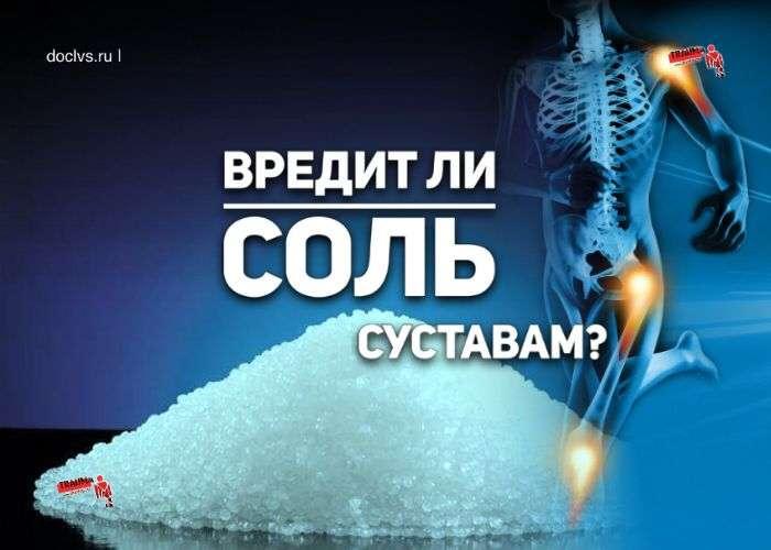 Вредит ли соль суставам?