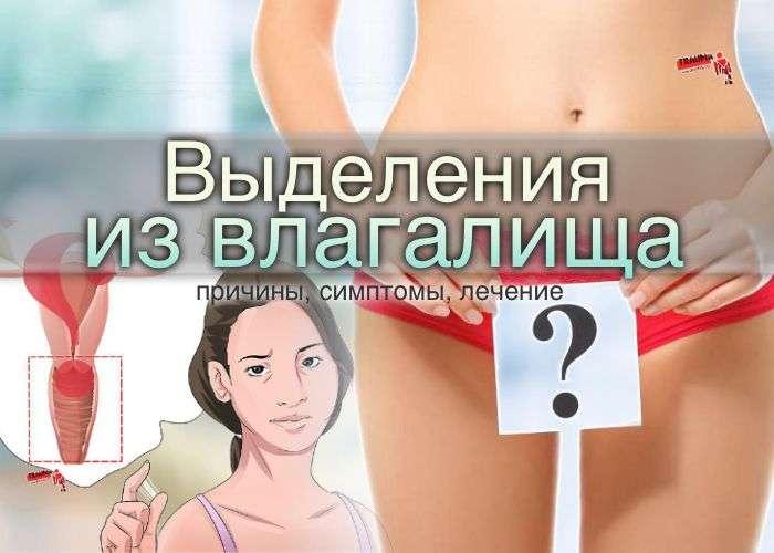 Выделения из влагалища (бактериальный вагиноз) - причины, симптомы, лечение