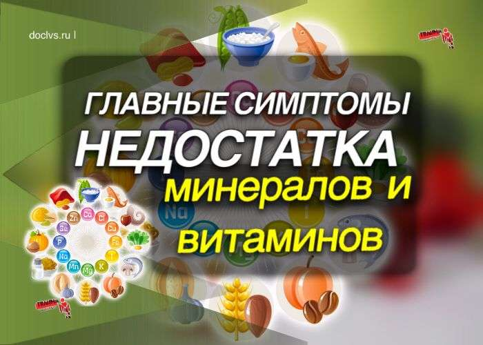 Минералы и витамины симптомы их недостатка