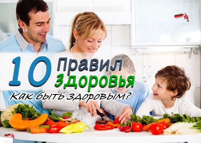 10 шагов к здоровью