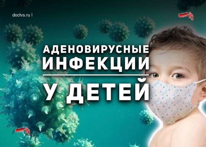 Аденовирусные инфекции у детей