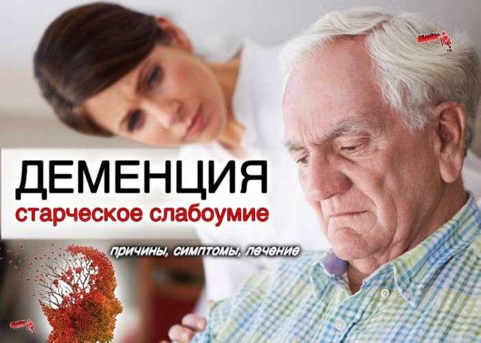 Деменция и старческое слабоумие - причины, симптомы, лечение деменции