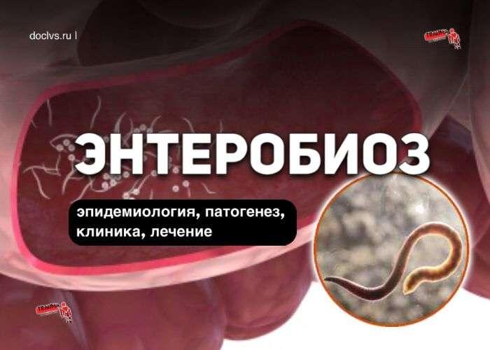 Энтеробиоз (острицы)