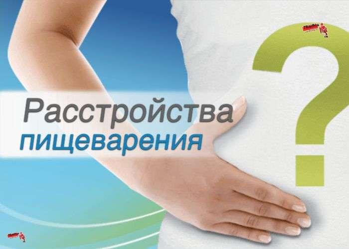 Функциональные расстройства пищеварения