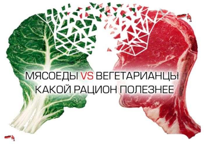 Мясоеды и вегетарианцы: какой рацион полезнее