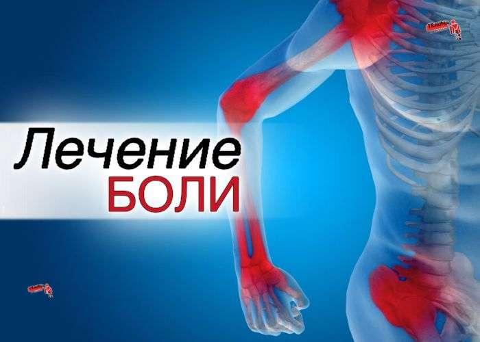 Боль - виды боли, выбор препаратов для лечения боли