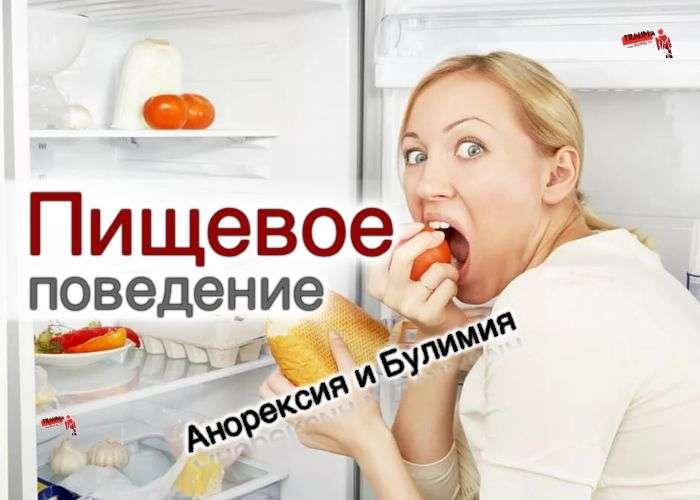 Пищевое поведение и виды его нарушения
