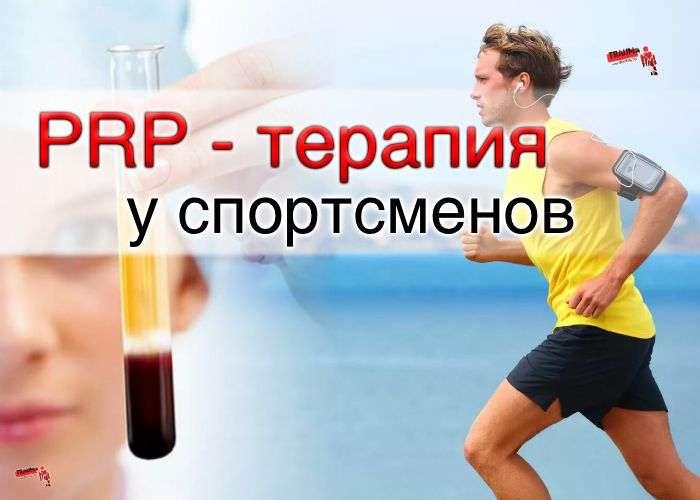 PRP у спортсменов