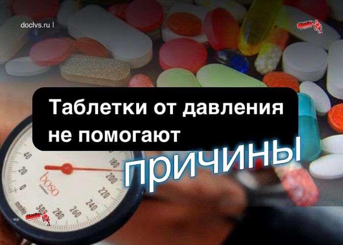 Таблетки от давления не помогают