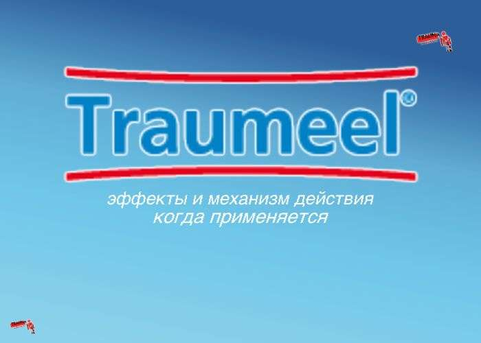 Траумель-С