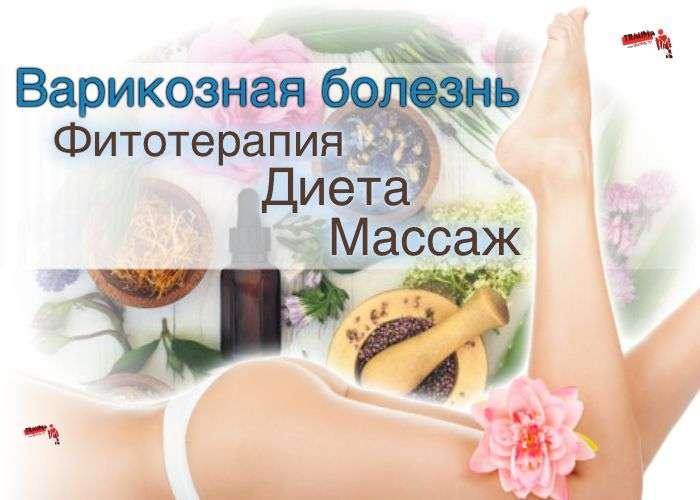 Фитотерапия, диета, массаж и гидромассаж при варикозной болезни