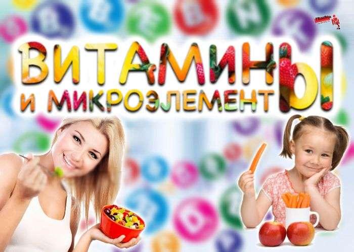 витамины источники