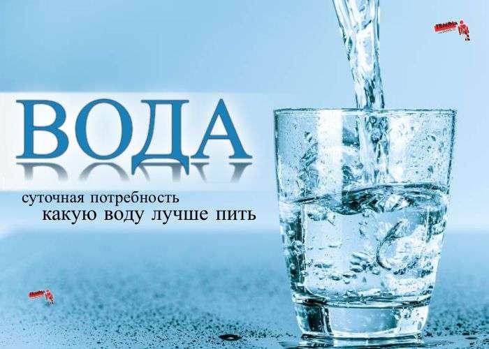 Вода - суточная потребность, какая вода лучше, минеральная вода