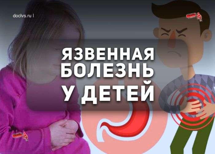 Язвенная болезнь у детей