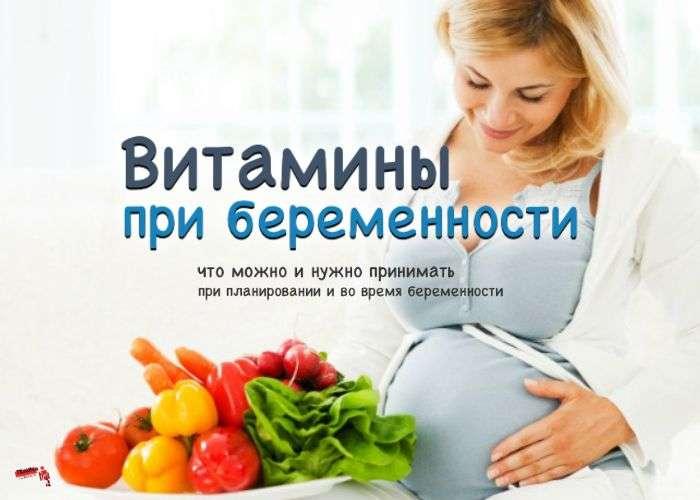 витамины при беременность