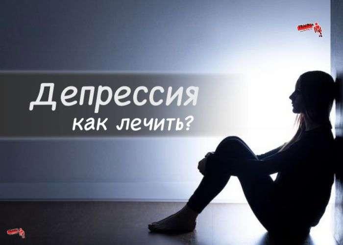 депрессия лечение травами