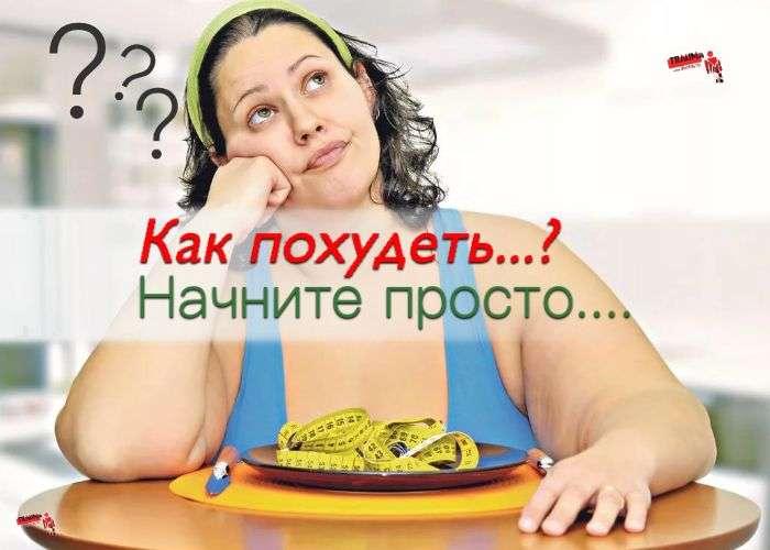 Как похудеть? Это просто - начните с лечения неврозов и депрессии