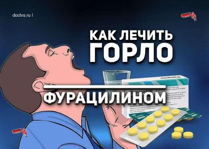 Как лечить горло фурацилином
