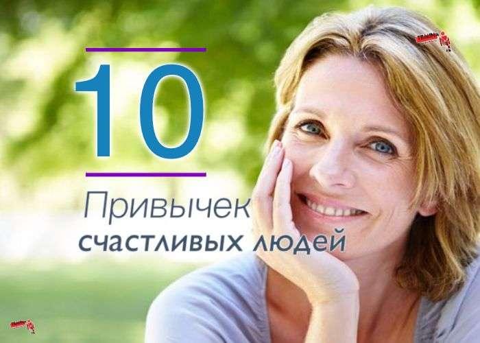 правила счастливых людей