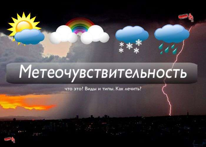 метеочувствительность