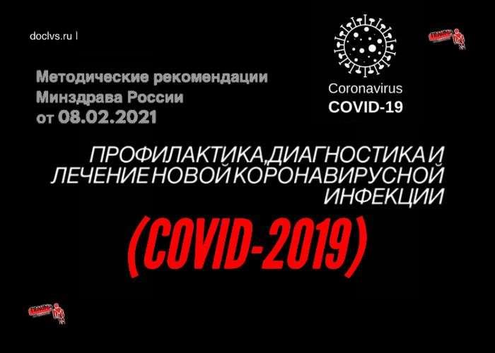 Методические рекомендации Минздрава России от 08.02.2021: профилактика, диагностика и лечение новой коронавирусной инфекции (COVID-2019)
