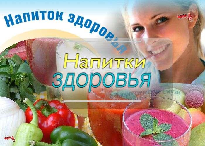 Напитки здоровья: очищающие и энергетические смузи