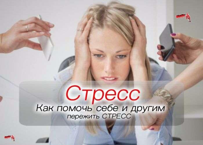 стресс и дистресс