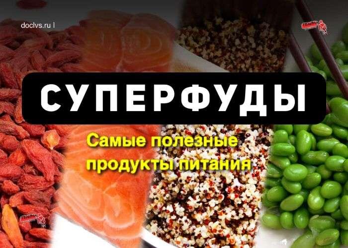 Самые полезные продукты питания | Суперфуды