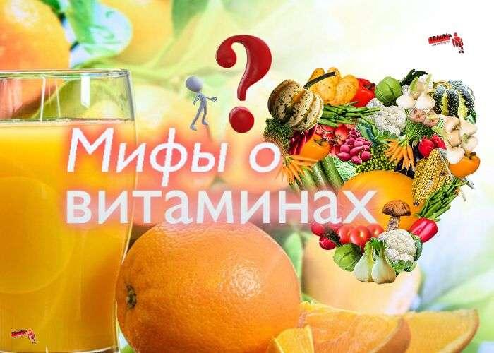 витамины мифы