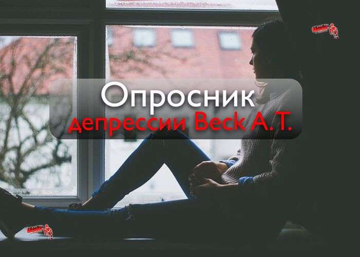 Опросник депрессии Beck A.T.