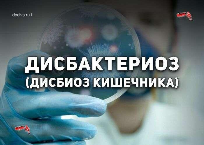 Дисбактериоз (дисбиоз кишечника)