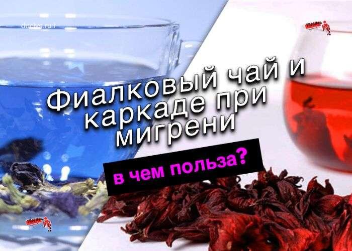 фиалковый чай