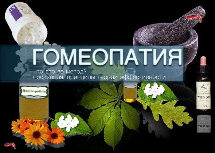 Гомеопатия: что это за метод
