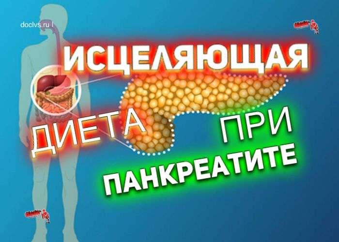 исцеляющая диета при панкреатите