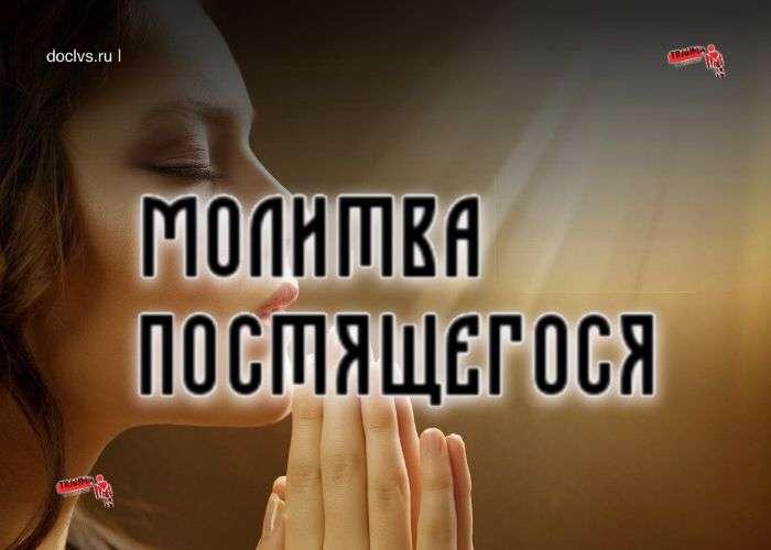 Молитва постящегося