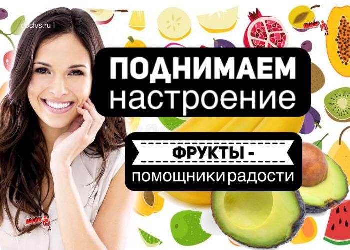 фрукты счастья