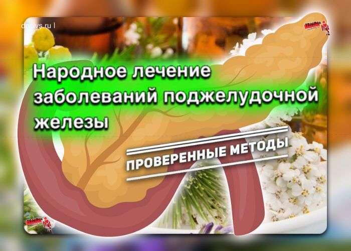 народное лечение поджелудочной железы