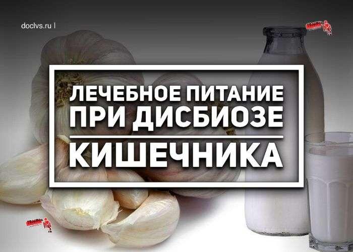Лечебное питание при дисбиозе (дисбактериозе) кишечника