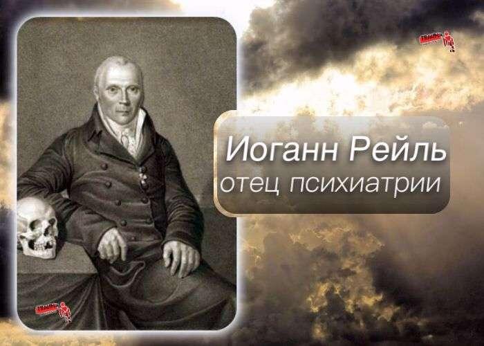 История развития психиатрии. Иоганн Рейль