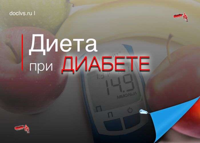 Питание пациентов с сахарным диабетом