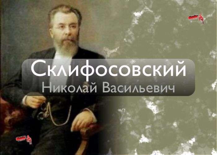 Склифосовский биография