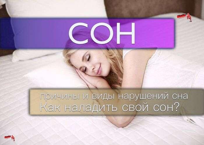 сон, нарушения сна