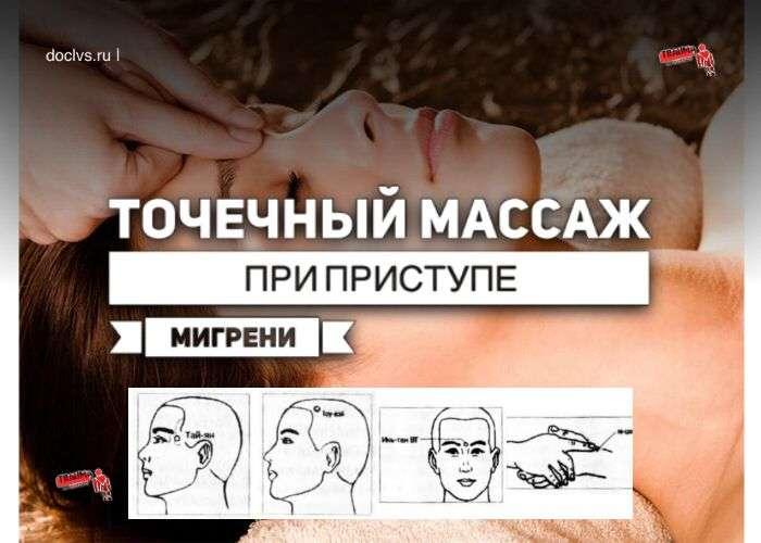 точечный массаж при мигрени