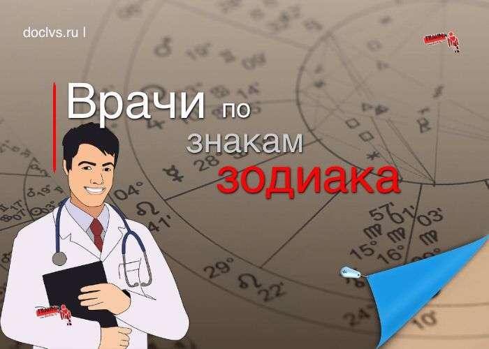 зодиак врача