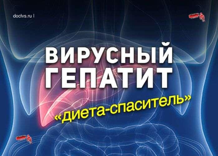 Вирусный гепатит: «диета-спаситель»